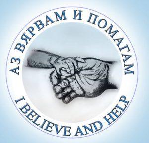 Аз вярвам и помагам